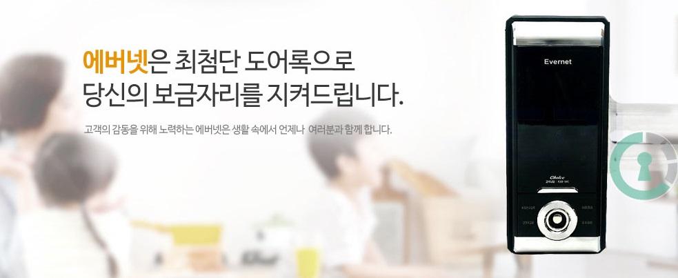 Khóa cửa kính được ưa chuộng nhất tại Hàn Quốc