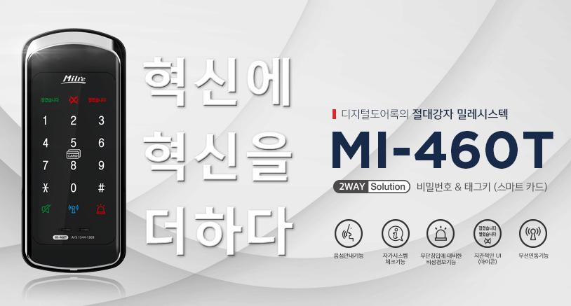 Khóa mã số thẻ từ Mi-460T của Milre